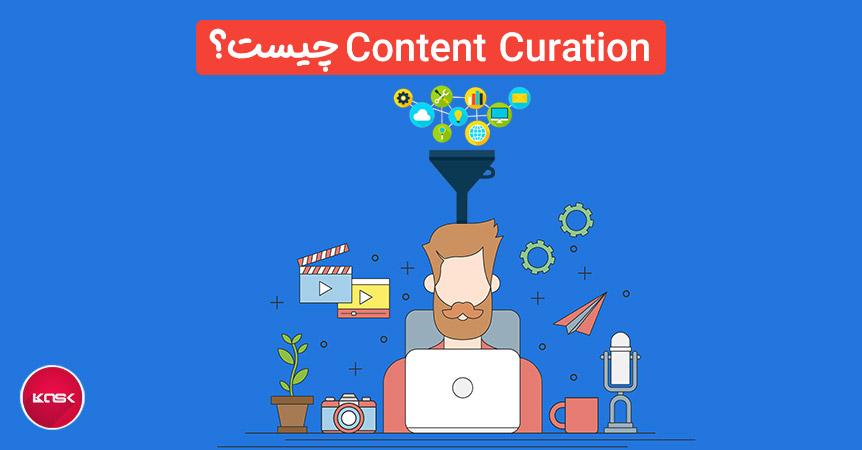 مفهوم content curation چیست
