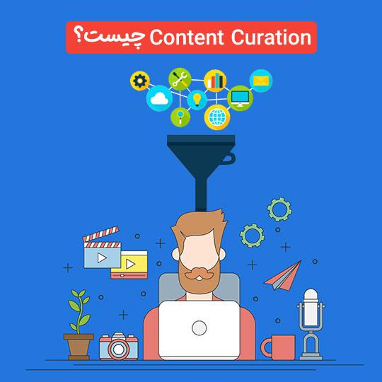 content curation چیست